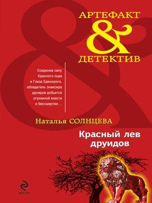 cover image of Красный лев друидов