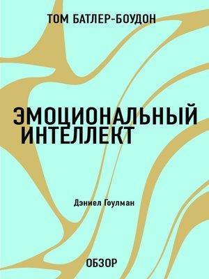 cover image of Эмоциональный интеллект. Дэниел Гоулман (обзор)