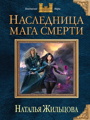 cover image of Наследница мага смерти
