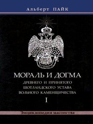 cover image of Мораль и Догма Древнего и Принятого Шотландского Устава Вольного Каменщичества. Том 1