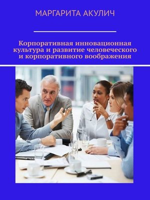 cover image of Корпоративная инновационная культура