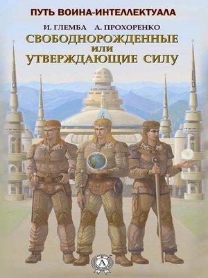 cover image of Свободнорожденные или утверждающие силу
