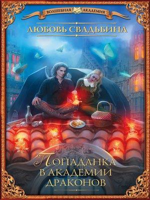 cover image of Попаданка в академии драконов