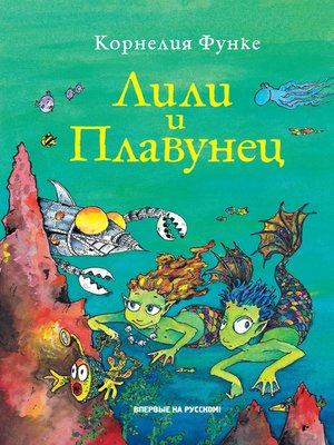 cover image of Лили и Плавунец