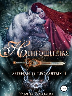 cover image of Легенды о проклятых 2. Непрощенная + Бонус