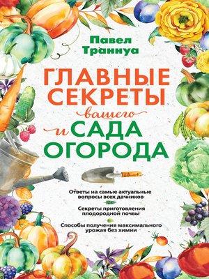 cover image of Главные секреты вашего сада и огорода