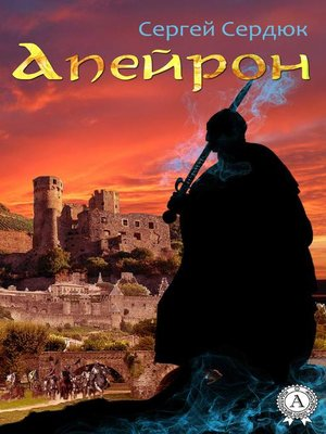 cover image of АПЕЙРОН