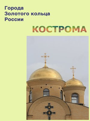 cover image of Кострома