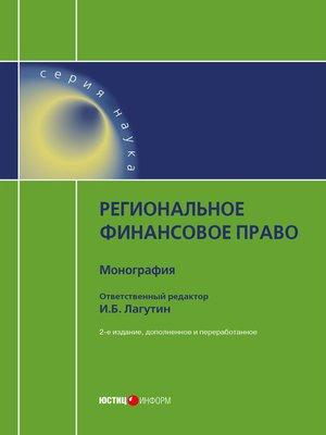 cover image of Региональное финансовое право