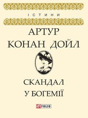 cover image of Скандал у Богемії
