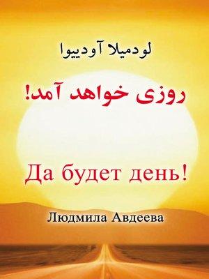 cover image of Да будет день!