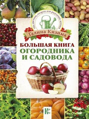 cover image of Большая книга огородника и садовода. Все секреты плодородия