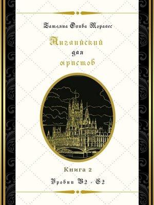 cover image of Английский для юристов. Уровни В2—С2. Книга2