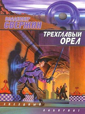 cover image of Трехглавый орел