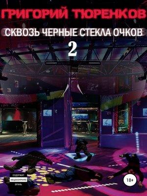 cover image of Сквозь черные стекла очков 2