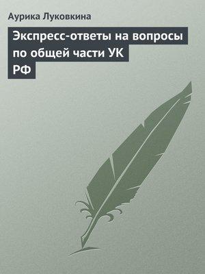 cover image of Экспресс-ответы на вопросы по общей части УК РФ