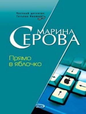 cover image of Прямо в яблочко
