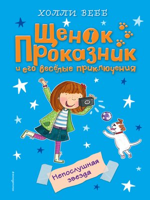 cover image of Непослушная звезда