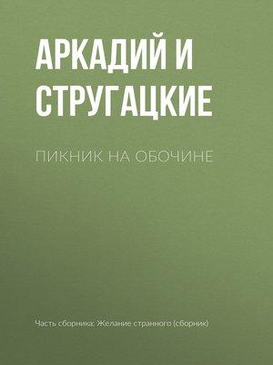 cover image of Пикник на обочине