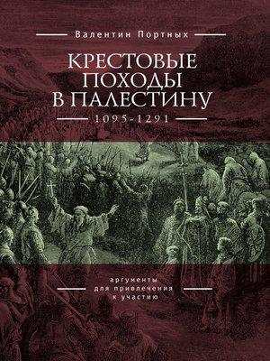 cover image of Крестовые походы в Палестину (1095–1291). Аргументы для привлечения к участию