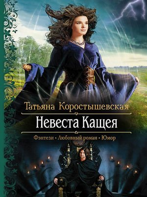 cover image of Невеста Кащея