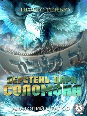 cover image of Перстень царя Соломона