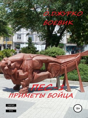 cover image of Пес-1. Приметы бойца