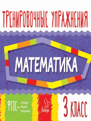 cover image of Математика. 3 класс