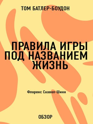 cover image of Правила игры под названием жизнь. Флоренс Скавел-Шинн (обзор)