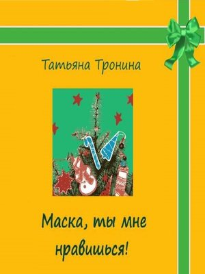 cover image of Маска, ты мне нравишься!
