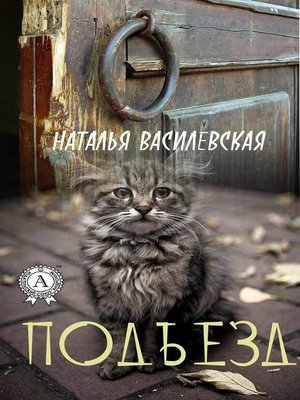 cover image of Подъезд