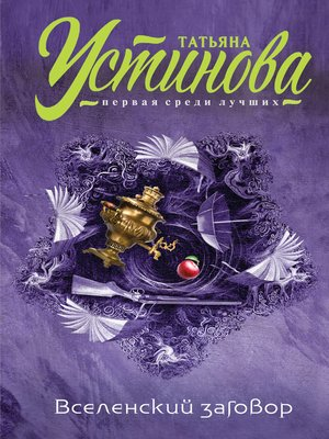 cover image of Вселенский заговор. Вечное свидание (сборник)