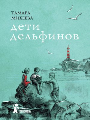 cover image of Дети дельфинов