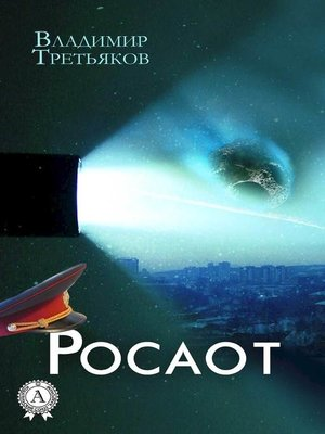 cover image of Росаот