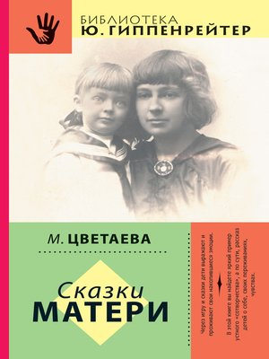 cover image of Сказки матери (сборник)