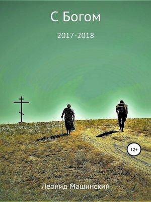 cover image of С Богом
