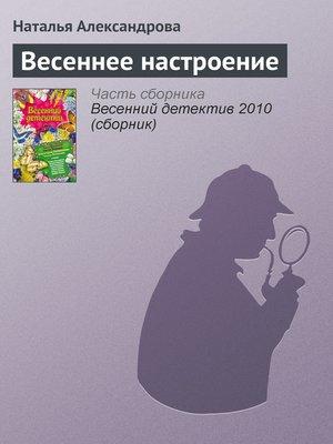 cover image of Весеннее настроение