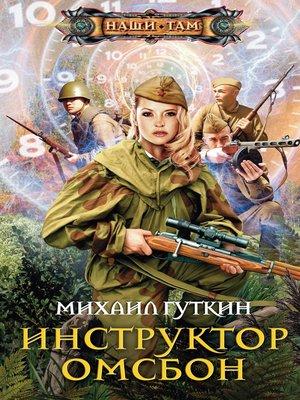 cover image of Инструктор ОМСБОН