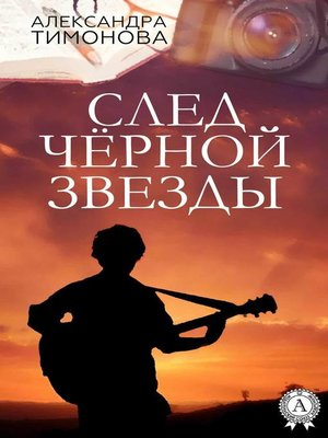 cover image of След черной звезды