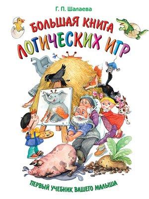 cover image of Большая книга логических игр