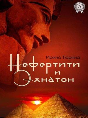 cover image of Нефертити и Эхнатон