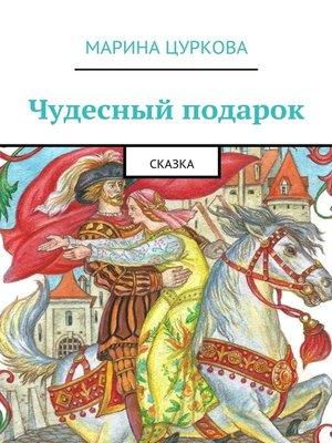 cover image of Чудесный подарок. Сказка