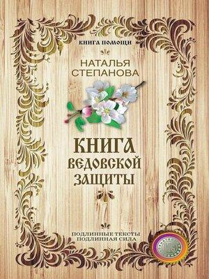 cover image of Книга ведовской защиты