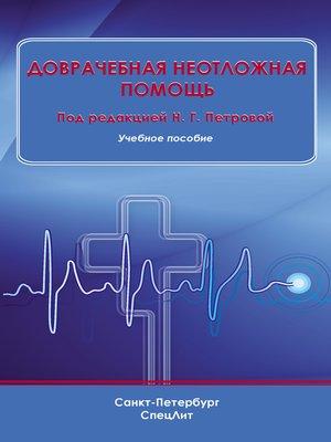 cover image of Доврачебная неотложная помощь