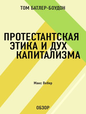 cover image of Протестантская этика и дух капитализма. Макс Вебер (обзор)