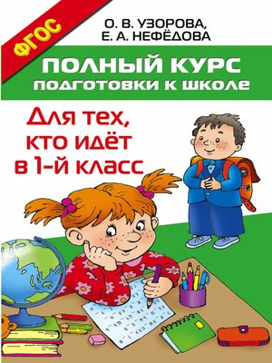 cover image of Полный курс подготовки к школе. Для тех, кто идёт в 1 класс