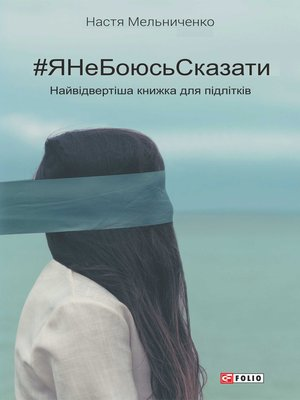 cover image of #ЯНеБоюсьСказати