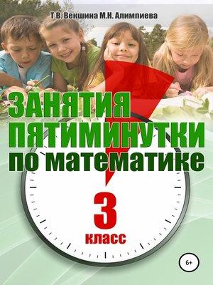 cover image of Занятия-пятиминутки по математике. 3класс
