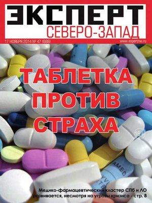 cover image of Эксперт Северо-Запад 47-2014