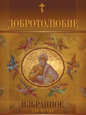 cover image of Добротолюбие. Избранное для мирян